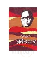 Yugpurush Dr. Babasaheb Ambedkar 1993 Marathi Movie Watch Online