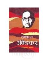 Yugpurush Dr. Babasaheb Ambedkar (1993) - Marathi Movie