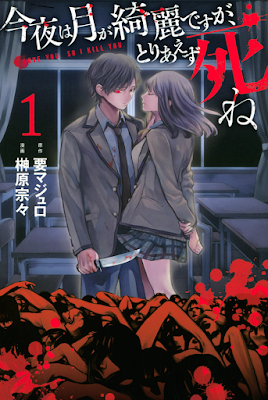 今夜は月が綺麗ですが、とりあえず死ね 第01巻 [Konya wa Tsuki ga Kirei Desu ga, Toriaezu Shi ne vol 01] rar free download updated daily
