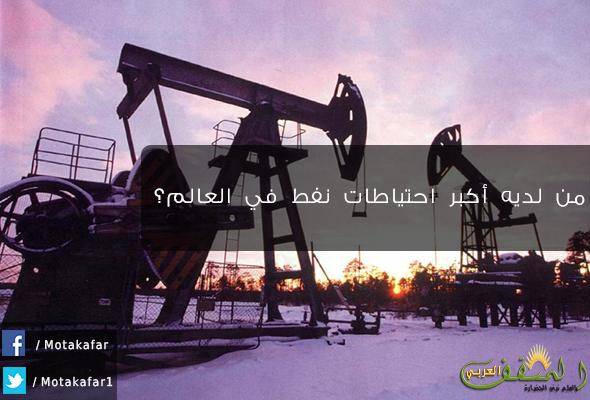 من لديه أكبر احتياطات نفط في العالم؟, من لديه أكبر احتياطات بترول في العالم؟, من لديه أكبر احتياطات من نفط في العالم؟, من لديه أكبر احتياطات من البترول في العالم؟, من البلد الاكثر إنتاجا للبترول؟, من الدولة الاكثر إنتاجا للبترول؟, من البلد الاكثر إنتاجا للنفط؟, من  الاكثر إنتاجا للنفط؟, من البلد الاكثر إنتاجا لنفط؟, من الدولة الاكثر إنتاجا لنفط؟. من الذي لديه أكبر الاحتياطيات النفطية في العالم؟, من لديه أكبر احتياطات نفطية  في العالم؟