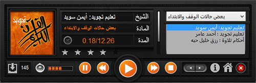 Free Download Radio El-Khashain