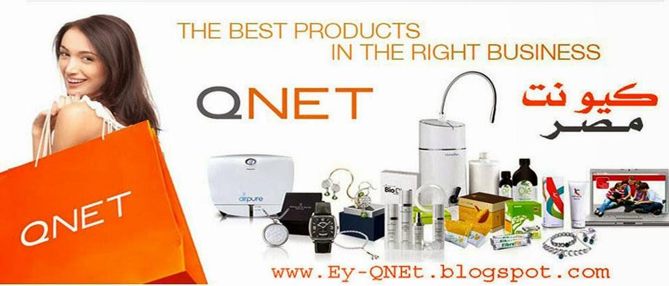 Qnet Egypt - كيونت مصر