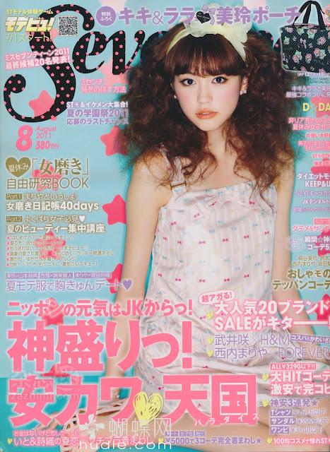 Seventeen (セブンティーン) August 2011年8月  japanese magazine scans