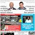 Μη χάσετε την εβδομαδιαία έκδοση του ΗΜΕΡΗΣΙΟΣ.gr που κυκλοφορεί εκτάκτως σήμερα!