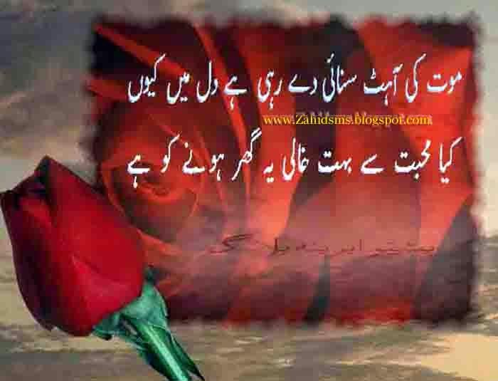 Urdu Poetry: Sad 2 Line Muot Shayari 2014 Mout Urdu Poetry Mout Ki ...