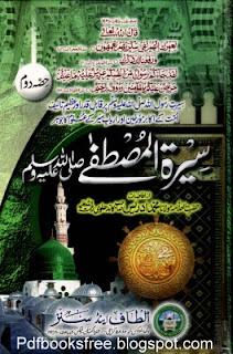 Seerat-ul-Mustafa (s.a.w) Volume 02