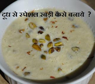 Rabri Recipe in Hindi , रबड़ी बनाने की विधि , रबड़ी बनाना बिलकुल आसान, स्पेशल रबड़ी कैसे बनाये, punjabi rabri recipe in hindi, हरियाणा रबड़ी,