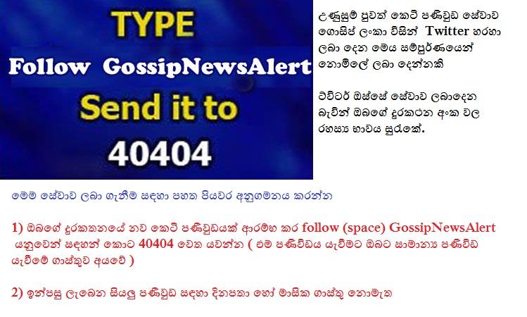 Gossip Lanka News sms alert for your mobile : Gossip Lanka News And ...