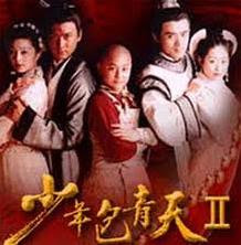 Phim Thời Niên Thiếu Của Bao Thanh Thiên 2 [Lồng Tiếng] 2002 Online