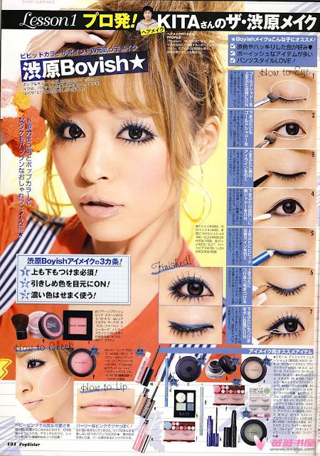 Japanese Magazine Scans Boyish