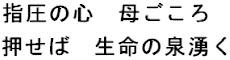 """""""Shiatsu no kokoro haha gokoro oseba inochi no izumi waku"""""""