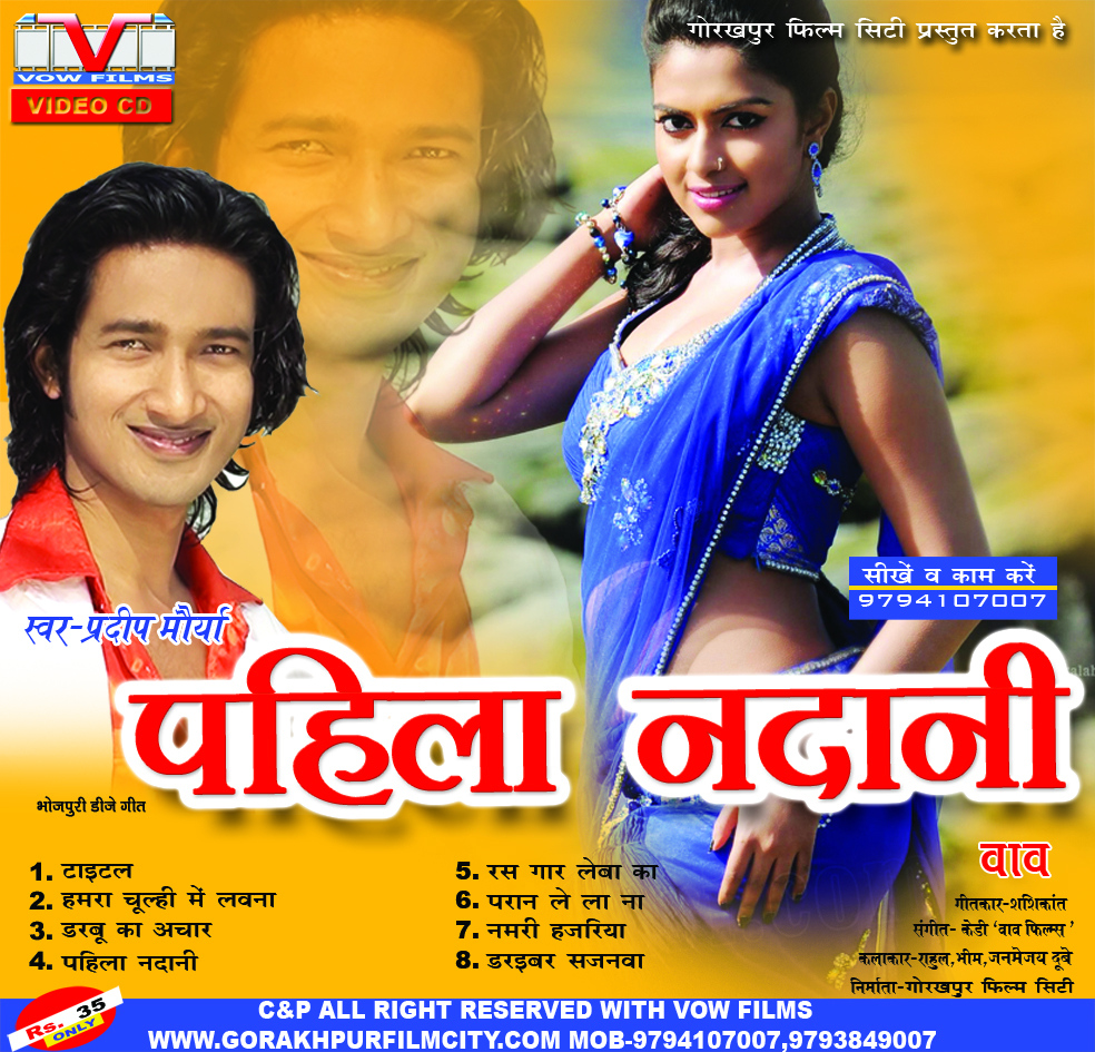 BDCOMPANY Video Description: Bidesiya Bhojpuri Movie | Full Movie 2014 | Dinesh .