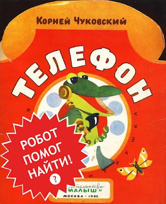 Чуковский Телефон книга СССР