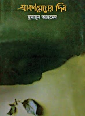 Srabon Megher Din by Humayun Ahmed PDF Download
