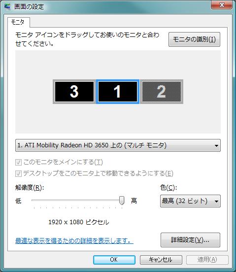 ノートパソコンに、二つの外部ディスプレイを接続した場合の画面の設定