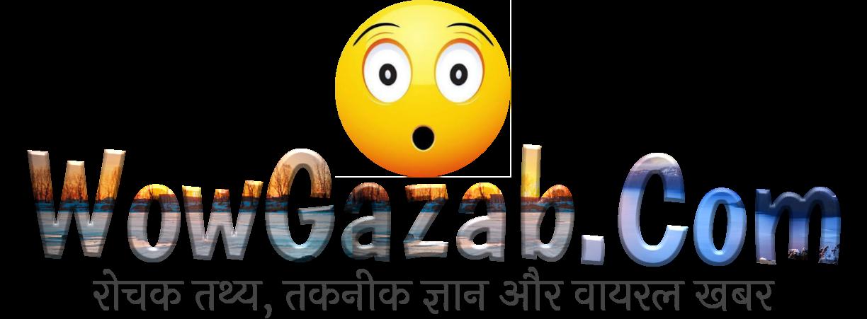 WowGazab - Rochak Tathya, Tech Gyan, Viral Khabar