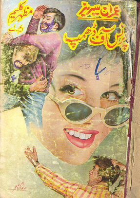 PRINCE OF DHUMP BY MAZHAR KALEEM