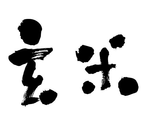 Brown rice in brushed Kanji calligraphy