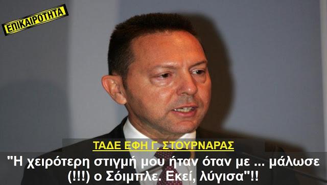 Υπουργός Οικονομικών : Γιάννης Στουρνάρας