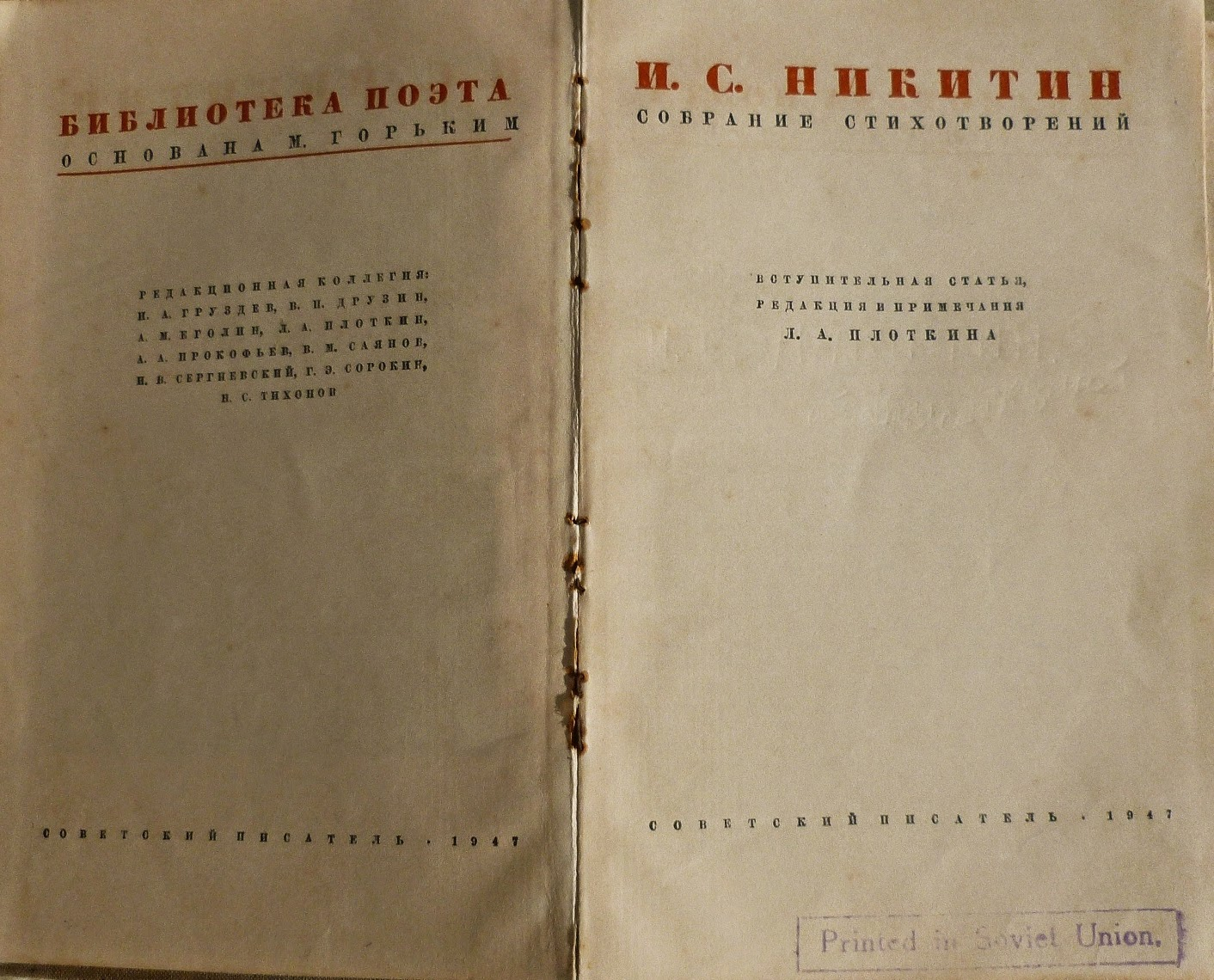 Стихотворения И. Никитина
