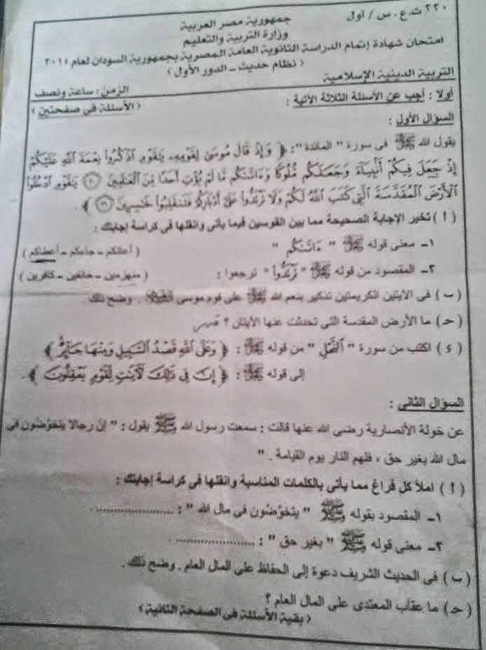 السودان 2014 - امتحان تربية اسلامية ثالثة ثانوى السودان %D8%A7%D9%84%D8%AF%D9%8A%D9%86+%D8%A7%D9%84%D8%A7%D8%B3%D9%84%D8%A7%D9%85%D9%89