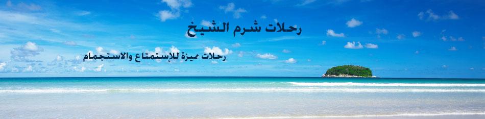رحلات شرم الشيخ