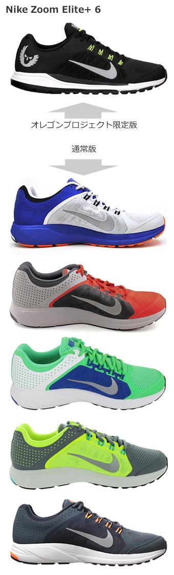 Nike Zoom Elite+ 6 カラーバリエーション比較