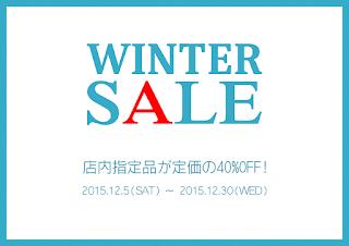 ウインターセール。店内指定商品が定価の40%OFF!期間は2015/12/5~2015/12/30まで!※スタンプ押印対象外です