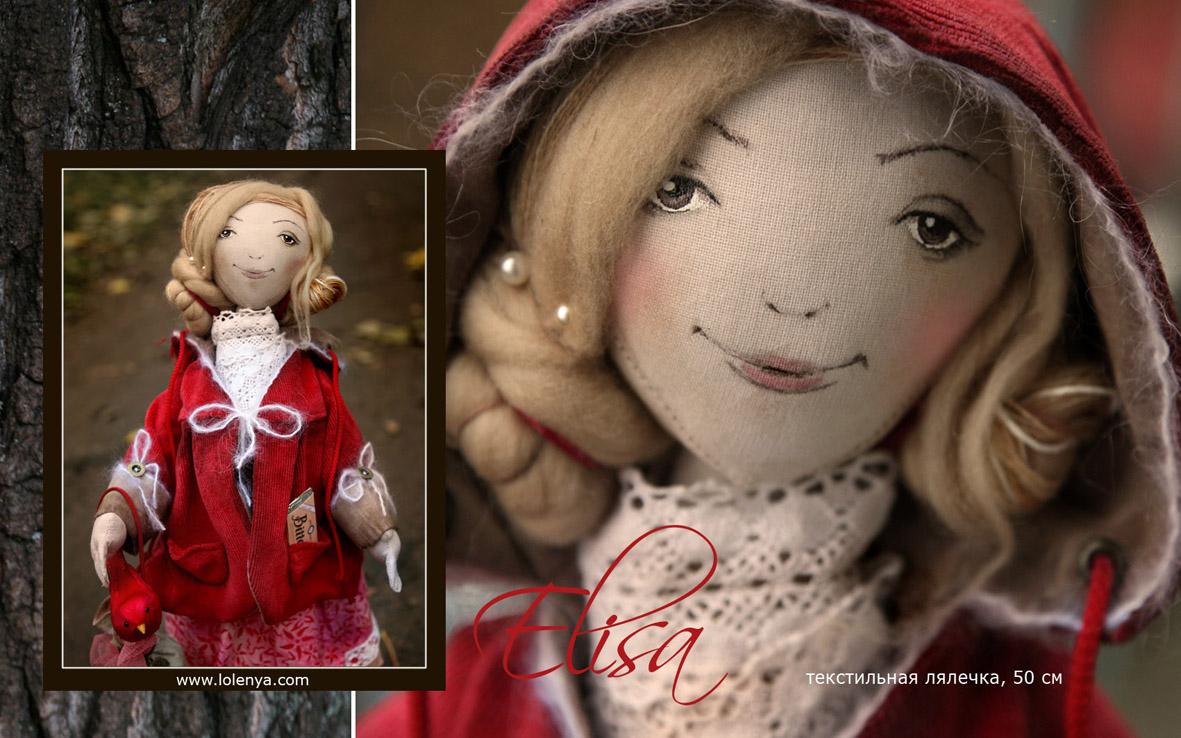 Сделать свое как кукла