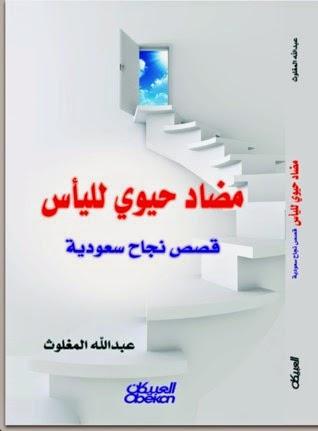 مضاد حيوي لليأس - عبد الله المغلوث