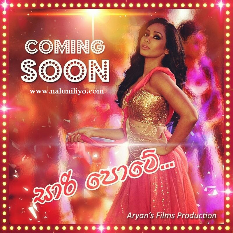 Saree Pote Yureni Noshika New Song