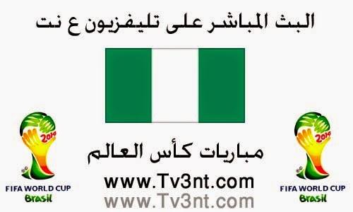مشاهدة مباراة نيجيريا اليوم في كاس العالم 2014 بث مباشر
