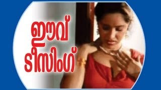 Eevu Teesing Malayalam Movie Watch Online
