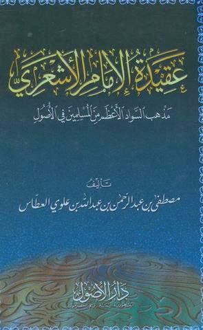 عقيدة الإمام الأشعري مذهب السواد الأعظم من المسلمين في الأصول - مصطفى بن علوي العطاس pdf