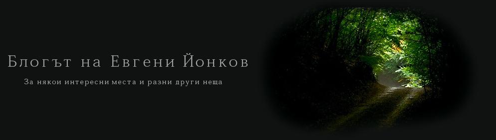 Блогът на Евгени Йонков