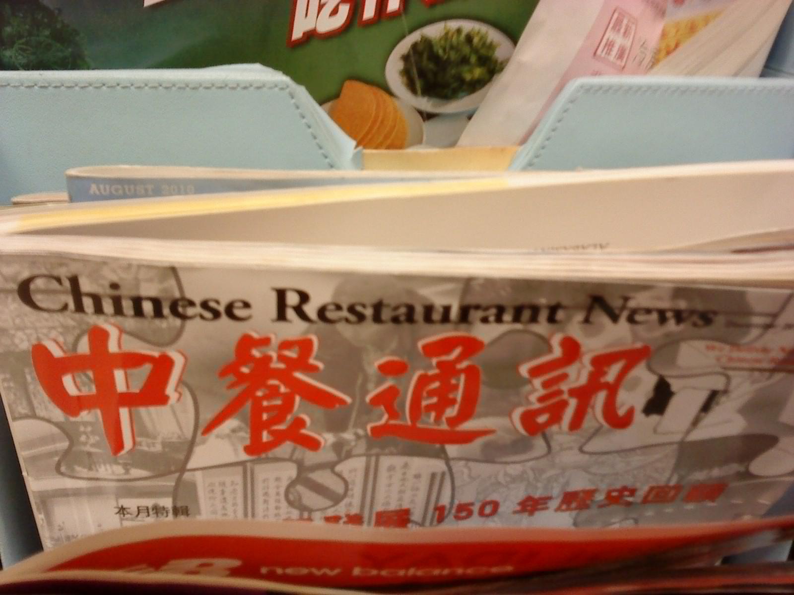 http://1.bp.blogspot.com/-0nRSbV3qh9w/T3DpZP2Q9UI/AAAAAAAAGC8/AZtsdOWLjps/s1600/Chinese+resturant+magazine.jpg