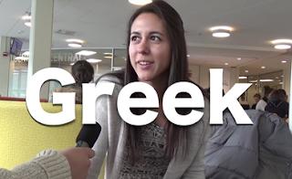 Δείτε πως ακούγονται τα Ελληνικά στους Καναδούς (Βίντεο)