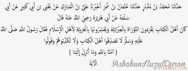 Quran Surat al Baqarah ayat 136