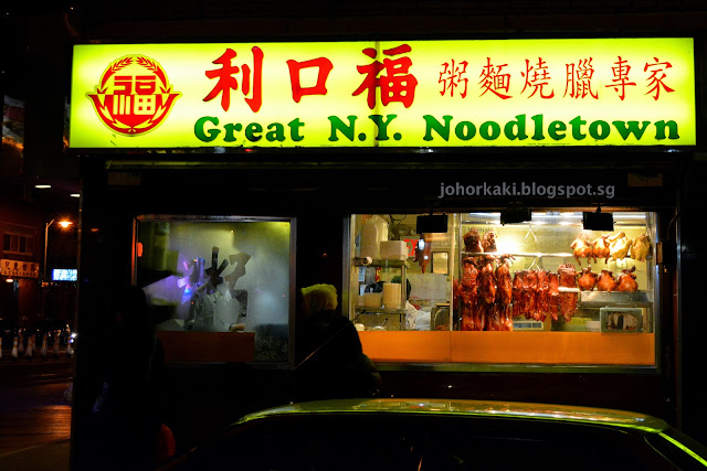 Great-N.Y.-Noodletown-NYC-New-York-利口福
