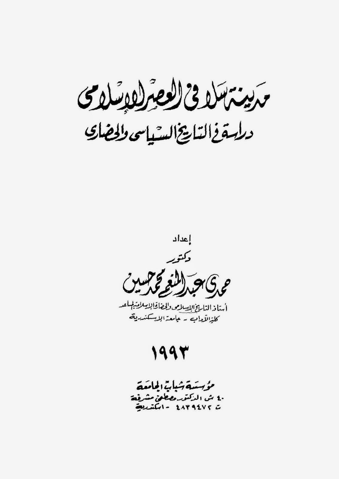 مدينة سلا في العصر الإسلامي دراسة في التاريخ السياسي والحضاري لـ حمدي عبد المنعم محمد حسين