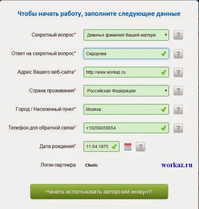 Данные автора в smartresponder