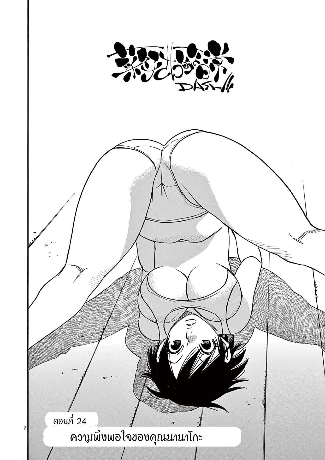Nanako-san Teki Na Nichijou Dash!!-ตอนที่ 24