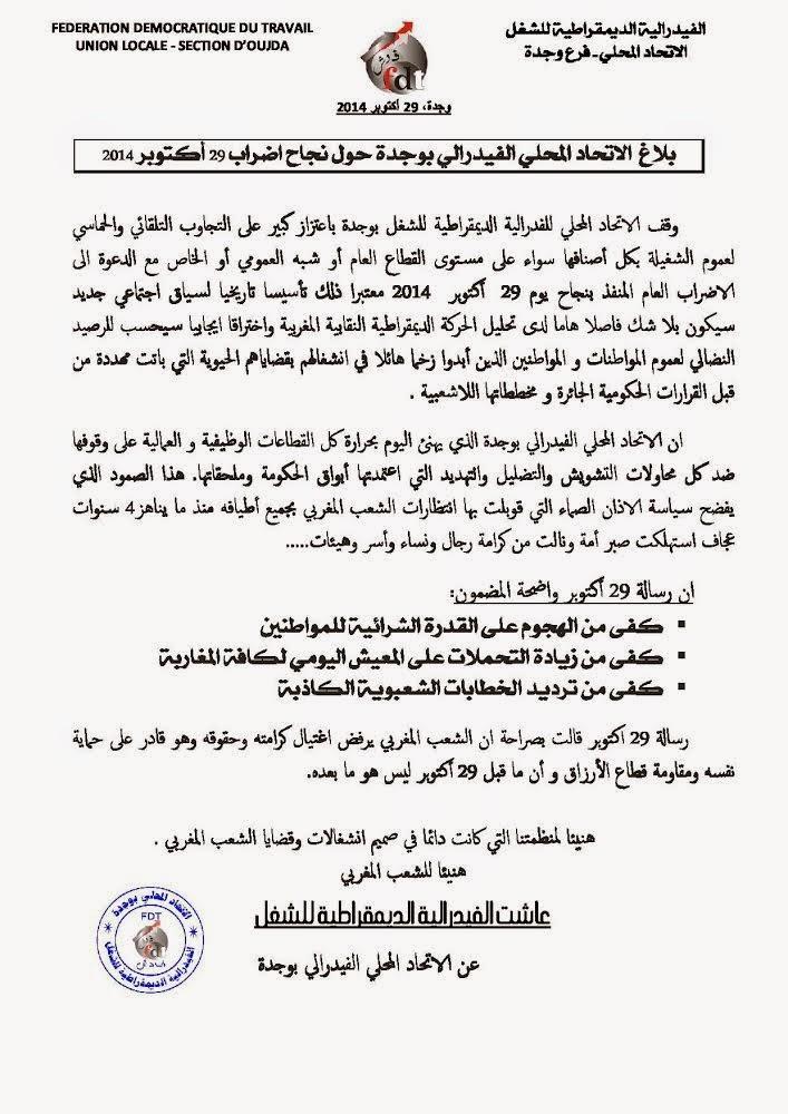 بلاغ  الاتحاد المحلي الفيدرالي بوجدة حول نجاح اضراب 29 أكتوبر 2014