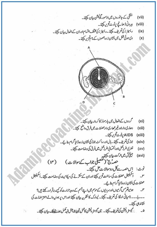 Botany-urdu-2013-past-year-paper-class-XII
