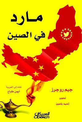 حمل كتاب مارد في الصين - جيم روجرز