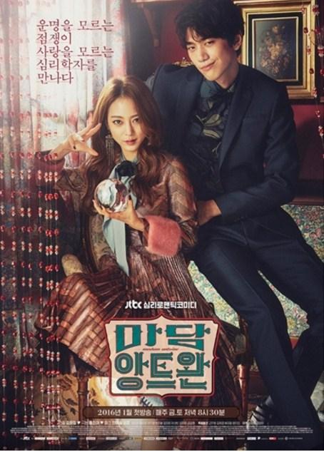 Drama Korea Terbaru  Madame Antoine (2016)