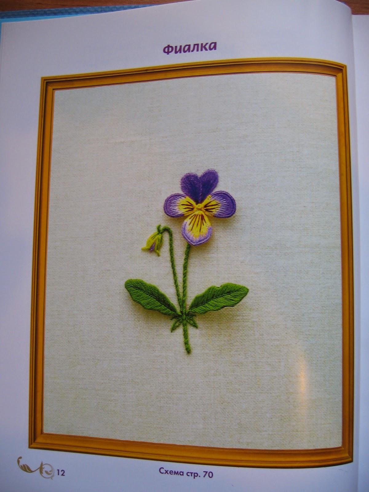 Вышивка объемными цветами 17