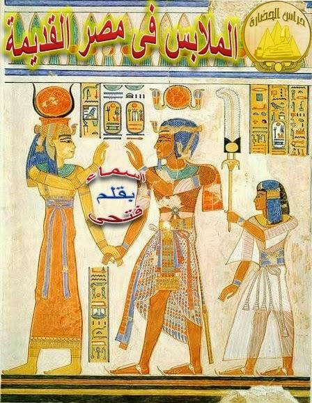 الملابس فى مصر القديمة