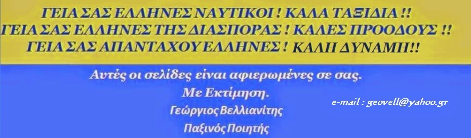 ΔΙΑΔΙΚΤΥΑΚΗ ΓΕΦΥΡΑ ΤΩΝ ΑΠΑΝΤΑΧΟΥ ΕΛΛΗΝΩΝ. ΜΕ ΕΛΛΗΝΙΚΕΣ ΔΙΠΛΟΠΕΝΙΕΣ ΚΑΙ ΠΟΙΗΜΑΤΑ.