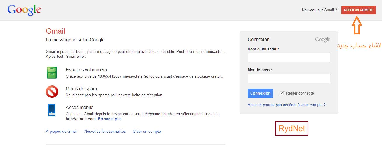 انشاء حساب gmailجديد